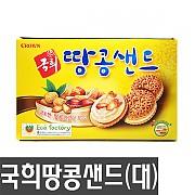 국희땅콩샌드(大용량)(크라운)