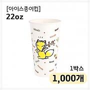 22온스-(여우그림)음료종이컵