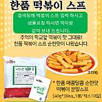 샘플 떡볶이스프 크림1봉+떡1봉